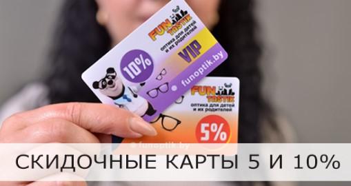 Скидочные карты 5% и 10% в оптике FUNtastik