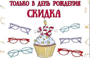 Cкидка 15% на заказ очков в День рождения