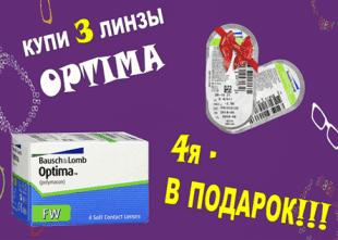 При покупке трёх линз Оptima четвертая в подарок
