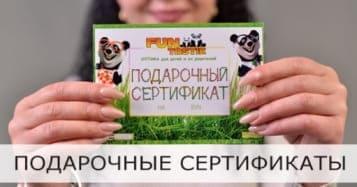 Подарочные сертификаты в оптике FUNtastik